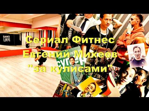 Михеев Евгений - Раф. Сериал Фитнес #backstage