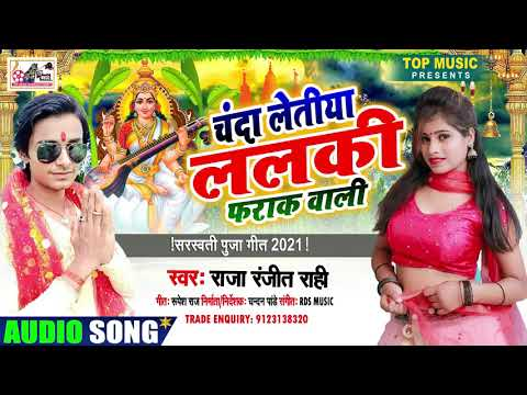 चंदा-लेतिया-ललकी-फराक-वाली_सरस्वती-पूजा-गीत--2021--#raja-ranjit-rahi---lalki-farak-wali