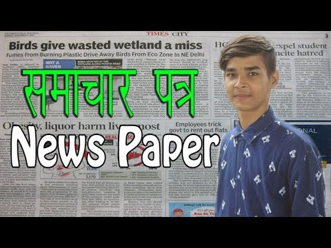 Newspaper     Essay On Newspaper  Daily  Newspaper     Essay On Newspaper  Daily Need Of Newspaper