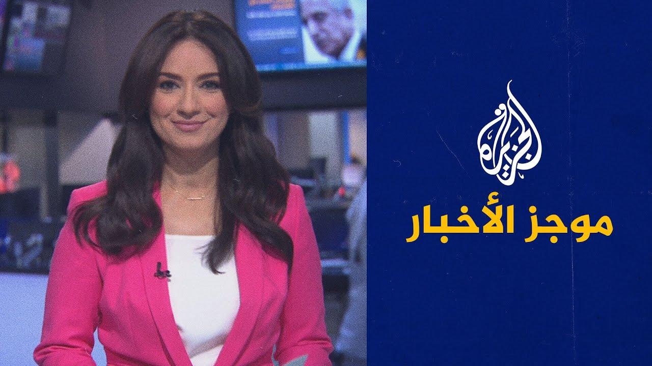 موجز الأخبار – التاسعة صباحا 10/04/2021  - نشر قبل 5 ساعة