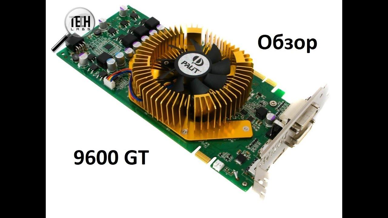 Скачать драйвер 9600 gt