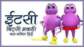 इटी बिस्सी मकड़ी - Itsy Bitsy Spider | Hindi Rhymes for Children