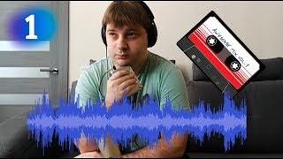 Звук. Часть 1. Форматы, кодеки, принципы звукозаписи. Сравнение mp3\flac vinil-rip и loudness war.
