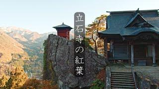 【山寺】宝珠山 立石寺の紅葉 : The Autumn Leaves of Rissyaku-ji Temple(Yamagata, Japan)