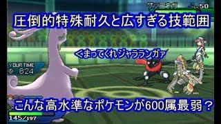 【ポケモンUSM】特殊耐久の鬼!600族最弱でも十分強いヌメルゴン【シングルレート】