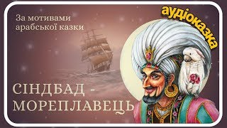 Сіндбад Мореплавець - АУДІОКАЗКА - за мотивами арабської казки - скорочено - Ukrainian fairy tales