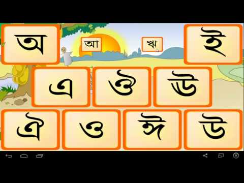 HateKhori-A Bangla Alphabet Learning App