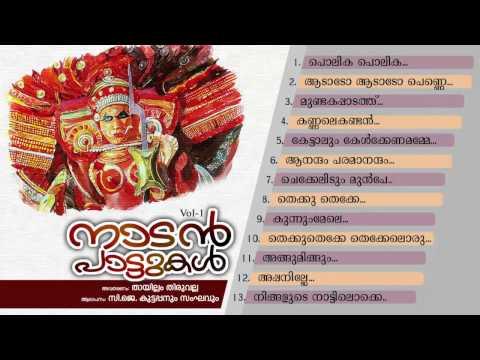 നാടന്പാട്ടുകള് | NADANPATTUKAL Vol-1 | Nadanpattukal Malayalam | C.J.Kuttappan
