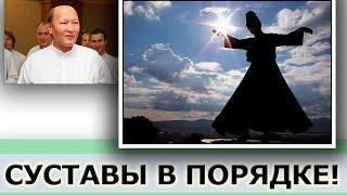 Знаменитые УПРАЖНЕНИЯ для СУСТАВОВ от М.Норбекова -   суставная гимнастика
