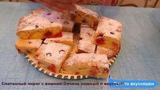 Сметанный пирог с вишней.Оочень нежный и вкусный!