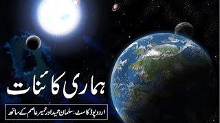 Hamari Kainat (Urdu Podcast, Episode: 2)