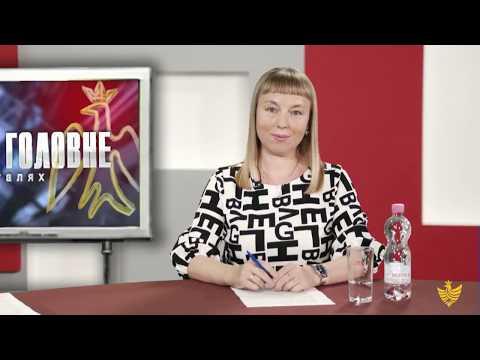 Про головне в деталях. В. Перевізник. М. Січка. Про конкурс «30 слів про Україну»