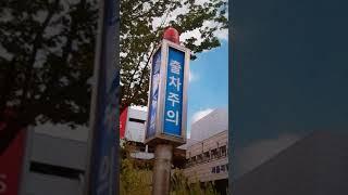 서울역 롯데마트 경광전기 본체가 특이한 오일부족 출차주…