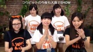 SHOWROOM つりビットの今夜も大漁でSHOW Vol .1 2016/05/10(火)