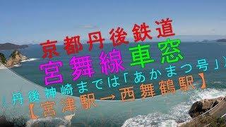京都丹後鉄道 宮舞線車窓(丹後神崎までは「あかまつ号」)【宮津駅→西舞鶴駅】
