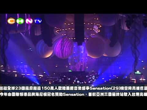 國際性大型音樂盛事Sensation 空降海洋之城高雄巨蛋