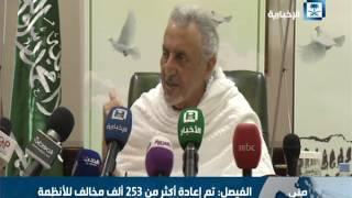 بالفيديو.. أمير منطقة مكة:«قادرين على حماية الحجاج»
