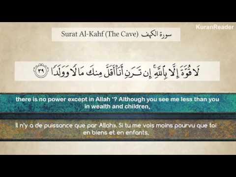 Sourate Al Kahf   Hussam Khoja  ﺳﻮﺭﺓ ﺍﻟﻜﻬﻒ رائعة حسام خوجة