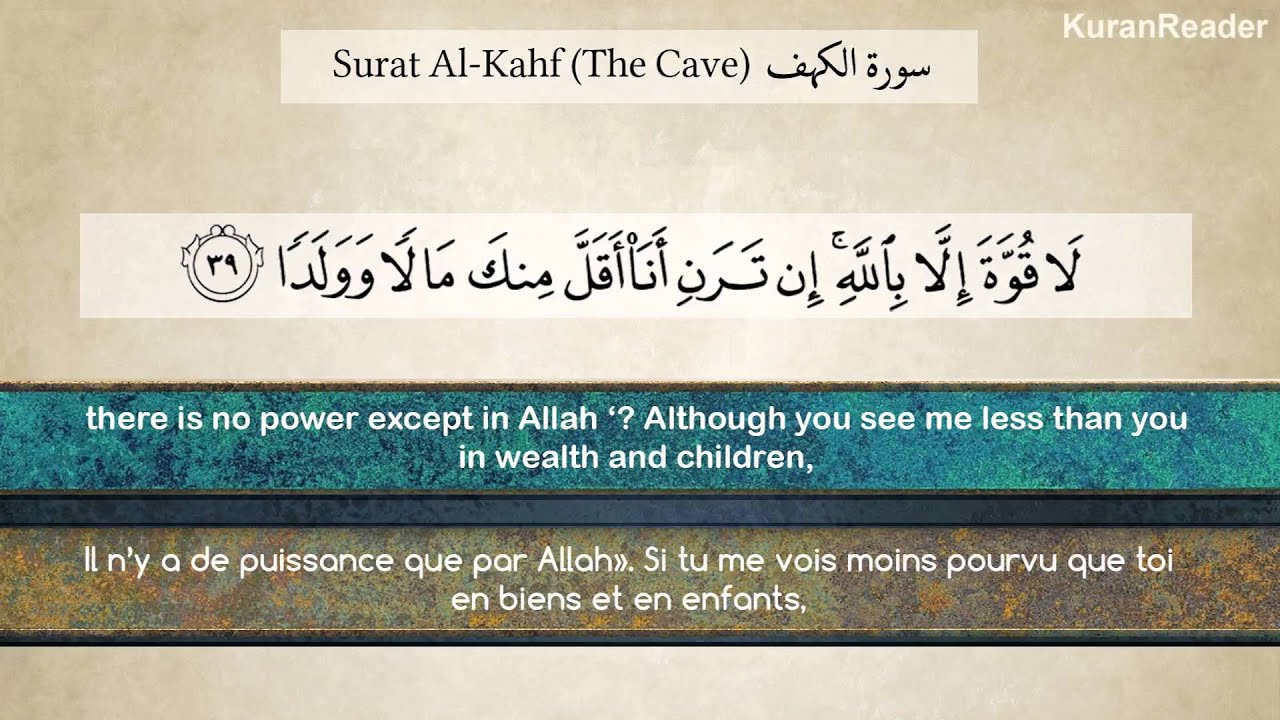 KAHF AL TÉLÉCHARGER SOURATE AL AJMI AHMED
