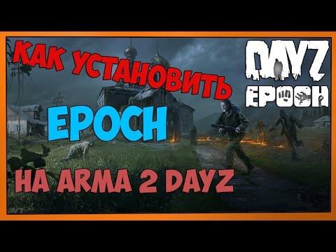 Как установить Epoch на Arma 2 DayZ Mod