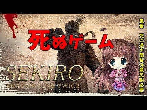 🔴【SEKIRO/隻狼】フロム最新作高難易度セキロ  ネタバレ安心序盤です♡『SEKIRO: SHADOWS DIE TWICE』【ももこ】
