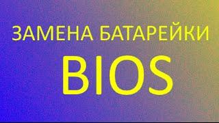 Не запускается компьютер - меняй батарейку Биос(Bios)(, 2015-03-05T08:45:17.000Z)