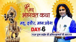 Live | Shrimad Bhagwat Katha | PP Shri Aniruddhacharya Ji Maharaj | Indore, MP | Day - 6