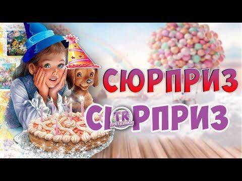 ПОЗДРАВЛЕНИЕ МУЛЬТФИЛЬМ Прикольное поздравление девочке с днем рождения - Простые вкусные домашние видео рецепты блюд