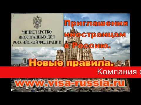 Приглашения иностранцам в Россию Новые правила