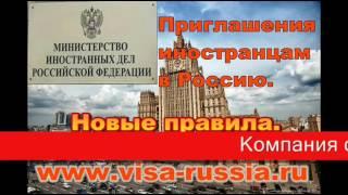 Как сделать приглашение иностранцу в Россию