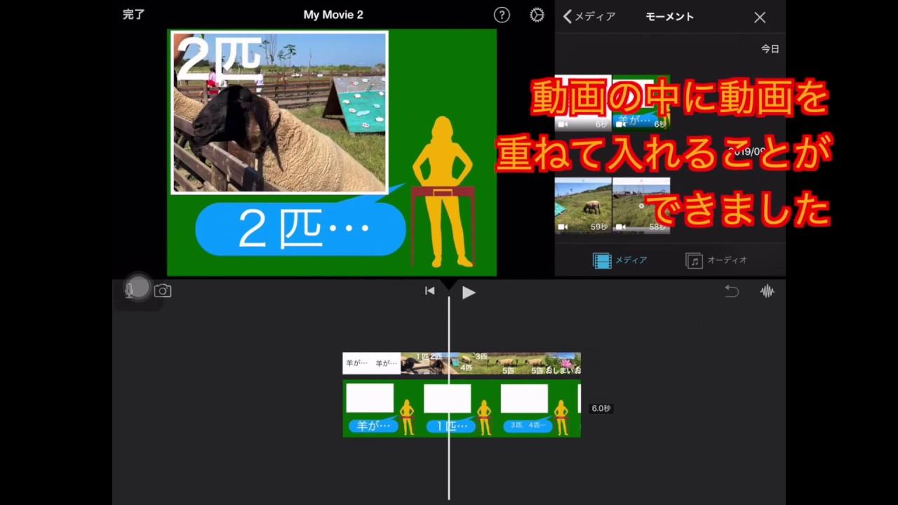 iMovie動画に画像を重ねるクロップの使い方 ...