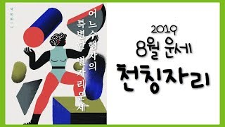 [특별한 별자리운세]_천칭자리_2019년8월운세_by어…
