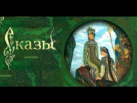 Художник Назарук В.М. - иллюстрации к книге Сказы Бажова