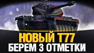 T77 - ПРОСТО КАЙФОВЫЙ ТАНК - Три Отметки