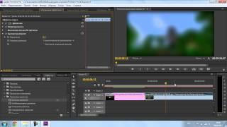 Основы Adobe Premiere Pro CS6