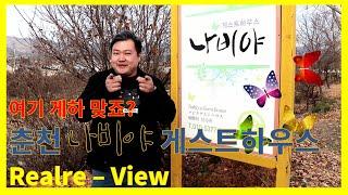 kor Chuncheon Guest House [ENG…