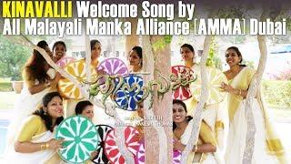 Kinavalli Welcome Song by Team AMMA Dubai