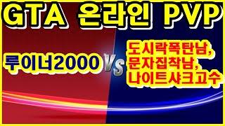 GTA 온라인 루이너 2000 VS 도시락폭탄맨,문자집…
