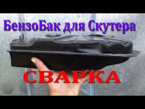 Ремонт бензобака