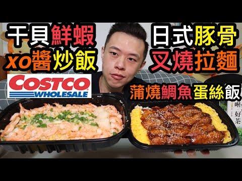 好市多開箱!日式豚骨叉燒拉麵+干貝鮮蝦XO醬炒飯+蒲燒鯛魚佐蛋絲+啉好茶!大胃王挑戰!丨MUKBANG Taiwan Big Eater Costco Challenge Big Food 大食い