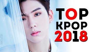 ТОП 50 ЛУЧШИХ K-POP ПЕСЕН 2018 ГОДА | TOP 50 BEST K-POP SONGS 2018