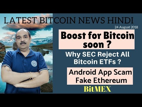 Boost for Bitcoin soon, Why SEC Reject All Bitcoin ETFs? Android App Scam  Fake Ethereum, BitMEX