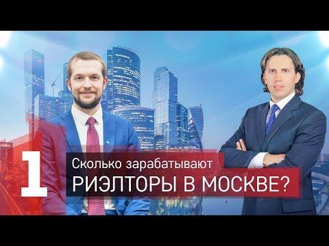 Сколько зарабатывают риэлторы в Москве. Жилой комплекс Смоленский Де Люкс. Апартаменты Москва Сити