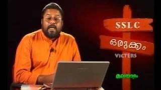 SSLC Orukkam-Malayalam Part 15