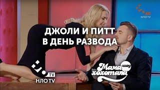 Джоли и Питт в День Развода | Шоу Мамахохотала | НЛО TV