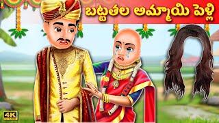 బట్ట తల అమ్మాయి పెళ్లి | Bald Head Daughter Marraige | Telugu Moral Stories | Telugu Kathalu