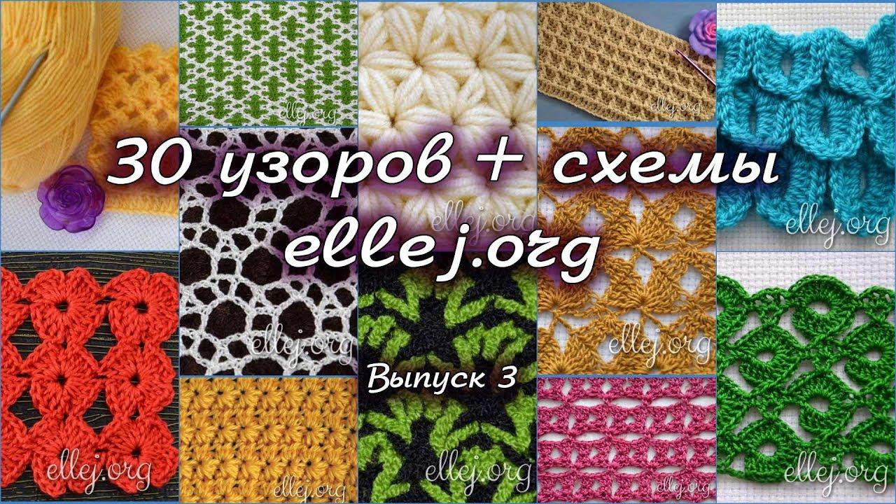 30 узоров для вязания крючком выпуск 3 Ellej Youtube