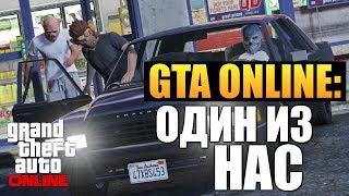 GTA ONLINE - Алекс и Брейн #13 (16+)