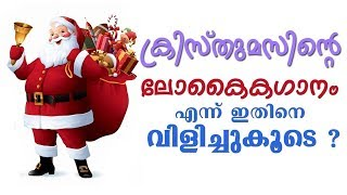 MINNAMINNI POLE | Carol Singing Competition | Mobet Rajan | CHRISTMAS | Fr Shaji Thumpechirayil
