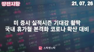주식 장전시황(07/26) - 미 증시 실적시즌 기대감…
